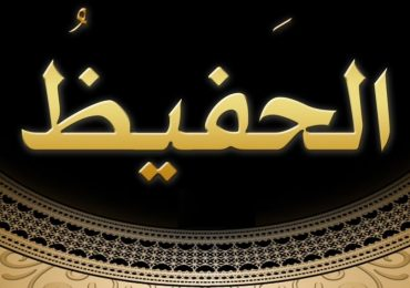 ALLAH'I TANIMAK VE SEVMEK